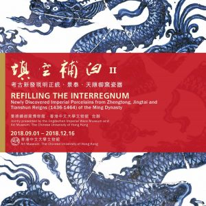 Poster for the exhibition Refilling the Interregnum